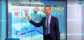 Прогноза за времето (28.11.2020 - обедна)