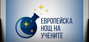 Изследователи от България в Европейската нощ на учените