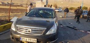 Как е бил убит иранският ядрен учен