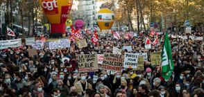 Хиляди на протест в Париж срещу спорен законопроект