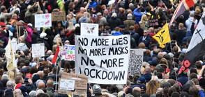 Над 60 задържани в Лондон при протест срещу карантината (ВИДЕО)