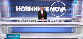 Новините на NOVA (29.11.2020 - обедна)