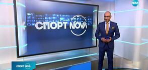 Спортни новини (29.11.2020 - обедна)