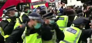 Над 150 задържани на протест срещу карантината в Лондон