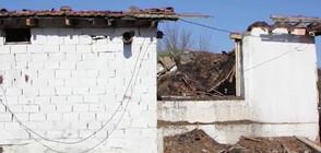 Пожар изпепели дома на шестчленно семейство (ВИДЕО)