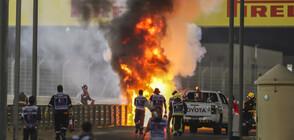 С изключително тежка катастрофа започна надпреварата за Гран при на Бахрейн (ВИДЕО+СНИМКИ)