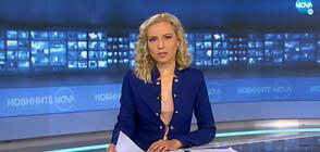 Новините на NOVA (30.11.2020 - 8.00)
