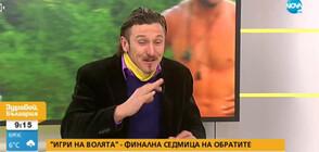 """Финална седмица на обрати в """"Игри на волята: България"""""""