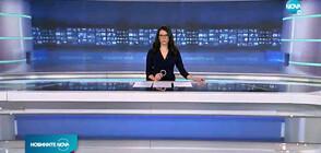 Новините на NOVA (30.11.2020 - обедна)