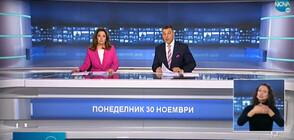 Новините на NOVA (30.11.2020 - централна)
