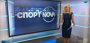 Спортни новини (30.11.2020 - централна)