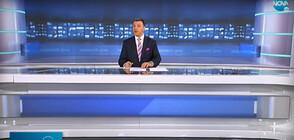 Новините на NOVA (30.11.2020 - късна)