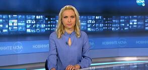 Новините на NOVA (01.12.2020 - 7.00)