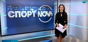 Спортни новини (01.12.2020 - обедна)