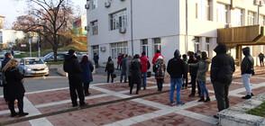 ОПАШКИ ЗА НАПРАВЛЕНИЯ: Хора със симптоми чакат часове пред РЗИ-Благоевград