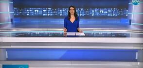Новините на NOVA (01.12.2020 - следобедна)