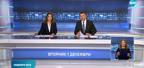 Новините на NOVA (01.12.2020 - централна)
