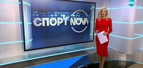 Спортни новини (01.12.2020 - централна)