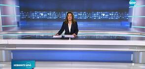 Новините на NOVA (01.12.2020 - късна)