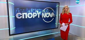 Спортни новини (01.12.2020 - късна)