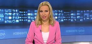 Новините на NOVA (02.12.2020 - 7.00)