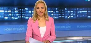 Новините на NOVA (02.12.2020 - 9.00)