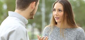 Защо за мъжете е трудно да изслушват жените?