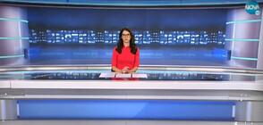 Новините на NOVA (02.12.2020 - следобедна)
