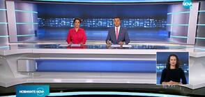 Новините на NOVA (02.12.2020 - централна)