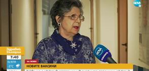 Проф. Йорданка Стоилова: Ваксините са най-сигурното средство срещу пандемията