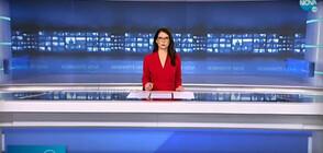 Новините на NOVA (03.12.2020 - обедна)
