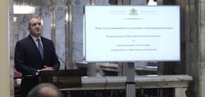 Радев: Планът за възстановяване да не се превръща в средство за усвояване на финанси