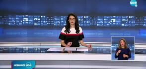Новините на NOVA (03.12.2020 - следобедна)