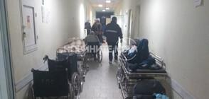 АБСУРД В ПЕРНИК: Пациенти с инвалидност и коронавирус оставени в студен коридор
