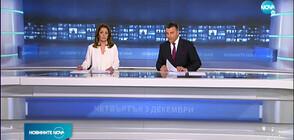 Новините на NOVA (03.12.2020 - централна)