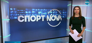 Спортни новини (03.12.2020 - централна)