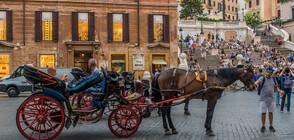Рим забрани карети по улиците