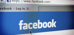 Съдят Facebook заради дискриминация на американски работници