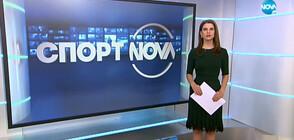 Спортни новини (03.12.2020 - късна)