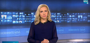 Новините на NOVA (04.12.2020 - 7.00)