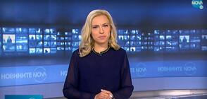 Новините на NOVA (04.12.2020 - 8.00)