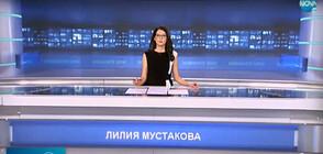 Новините на NOVA (04.12.2020 - обедна)