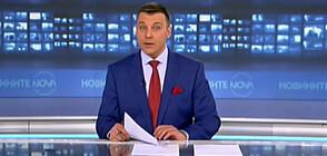 Новините на NOVA (04.12.2020 - късна)