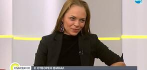 """Йоанна Темелкова: Искрено се надявам да има втори сезон на """"Братя"""""""