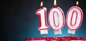 Бивша учителка от Пловдив навърши 100 години (ВИДЕО)