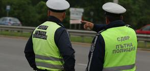 МВР обмисля спешни мерки за опазване живота и здравето на пътните полицаи