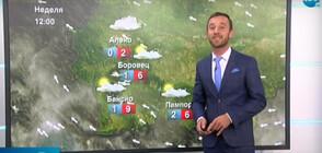 Прогноза за времето (05.12.2020 - централна)