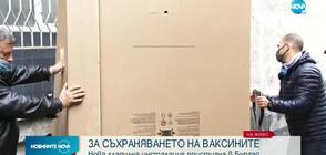 Нова хладилна инсталация за съхранение на ваксините пристигна в Бургас