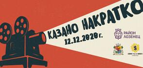 """""""Kазано накратко"""" на IN THE PALACE на 12-и декември"""