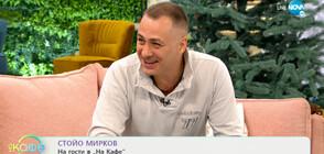 """Стойо Мирков за ролята на Калин в """"Братя"""" и завръщането към актьорската професия"""